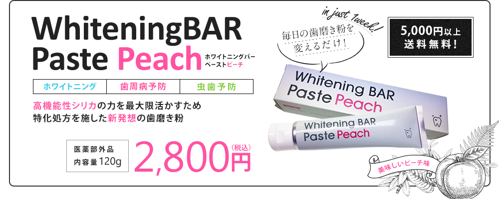 WhiteningBAR Paste Peach 2,800円